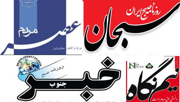 صفحهٔ نخست روزنامههای شیراز، ۶ مرداد ۹۲