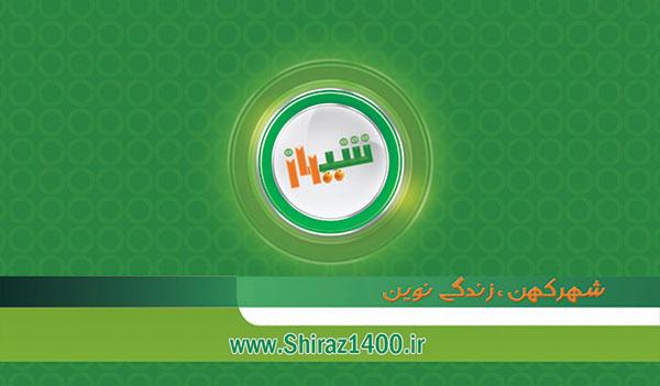 همزمان با چهارمین سالگرد شروع فعالیت شیراز۱۴۰۰، رونمایی از قالب جدید سایت و رسیدن آمار بازدید به ۲ میلیون و پانصد هزار نفر