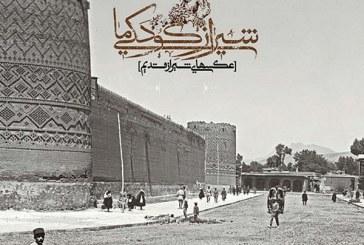معرفی کتاب «شیراز کودکی ما»