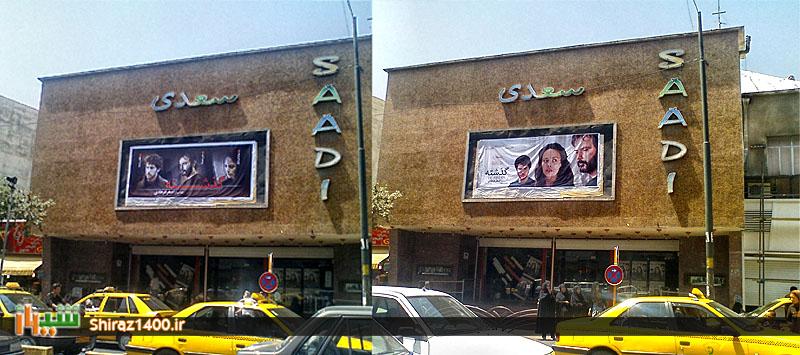 """تغییر پوستر فیلم """" گذشته """" اصغر فرهادی در سینما سعدی!"""