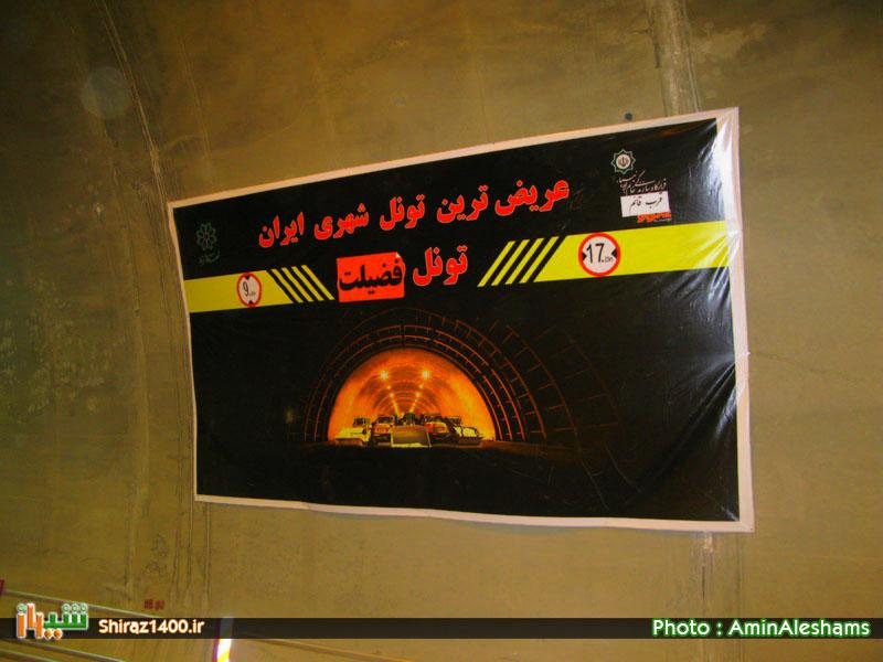 تلاش مضاعف برای محو کردن هویت شیراز با تغییر نام پروژه های عمرانی، ورود نام سعدی شیراز به لیست سیاه!