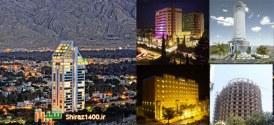 معرفی هتلهای ۵ و ۴ ستاره شیراز
