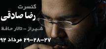 کنسرت رضا صادقی روزهای ۲۷، ۲۸ و ۲۹ مرداد در شیراز