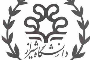 پذیرش دانشجو در دانشگاه هنر شیراز از امسال