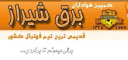گردهمایی نارنجی، دوستداران برق و ورزش شیراز به خط!