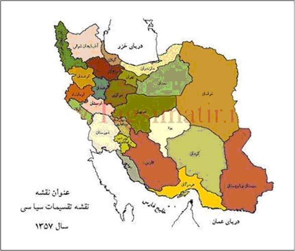 تقسیمات کشوری ایران در سال ۱۳۵۷ ش