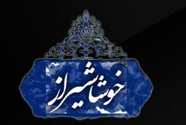 ویژه برنامه خوشا شیراز امشب در حافظیه با حضور سالار عقیلی