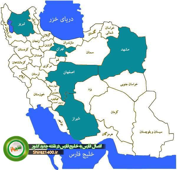 نقشه جدید تقسیمات کشور و اتصال فارس به خلیج فارس