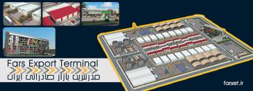 آغاز ساخت مدرن ترین پایانه صادراتی کشور در شیراز