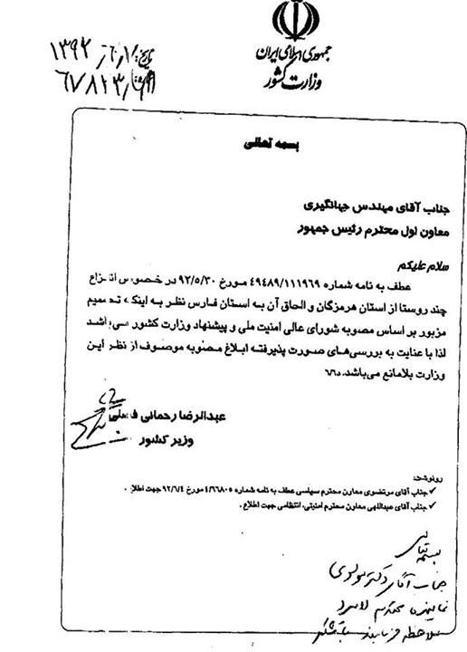 تصویر ابلاغیه اتصال فارس به خلیج فارس
