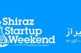 برگزاری استارتاپویکند (کارآفرینی در ۵۴ ساعت) در شیراز