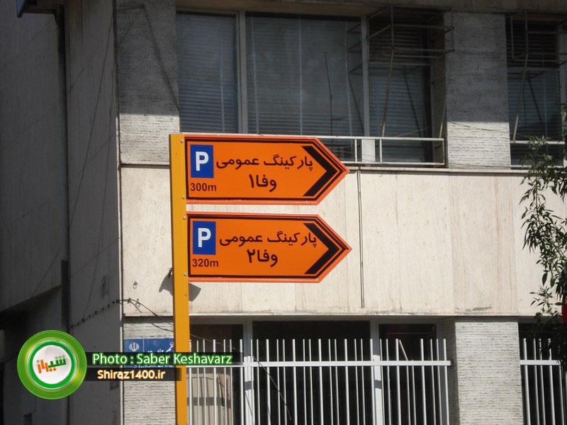 نرخ جدید پارکینگ های مسقف، روباز و مکانیزه در شیراز اعلام شد