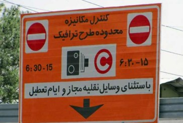 بدون معاینه فنی به مرکز شهر بیایید،جریمه می شوید
