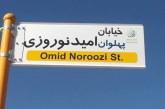 نامگذاری یک خیابان به نام پهلوان امید نوروزی