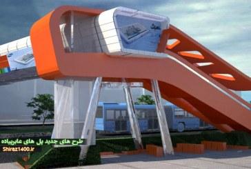 تحول در فضای شهری با اجرای طرح های جدید پل های هوایی عابرپیاده
