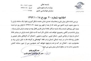 اطلاعیه هواشناسی فارس درباره بارش مجدد برف در استان