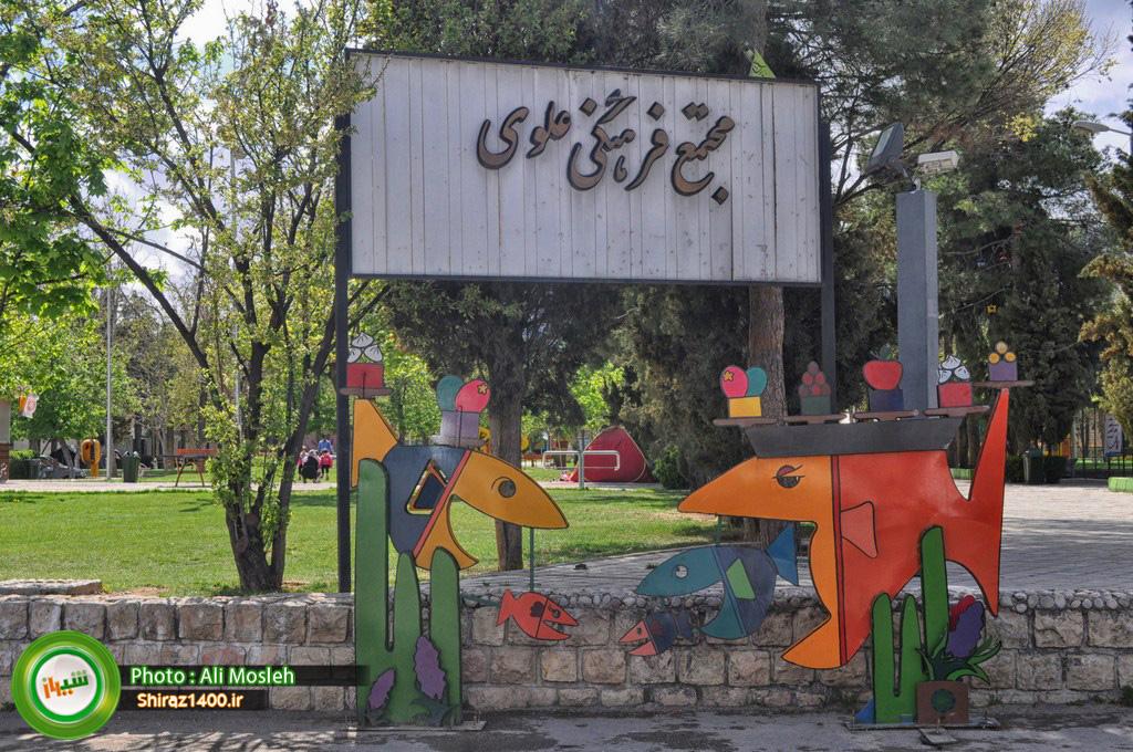 المانهای نوروز ۹۳ شیراز