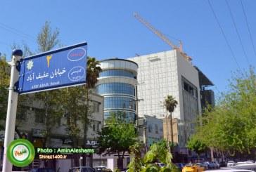 نقدی بر وضعیت خیابان عفیف آباد و اقدامات شهرداری!