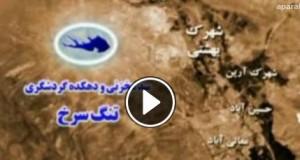 ویدئو : سد تنگ سرخ