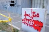 دیوارنویسیها چهره شهر شیراز را نازیبا کرده است
