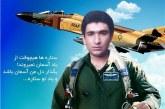 امروز، مراسم یادبود شهید عباس دوران در تالار حافظیه