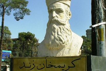 «وکیل الرعایا» سهمی در تقویم مشاهیر ایران ندارد/ یادگارهای دوران زندیه بین المللی شوند