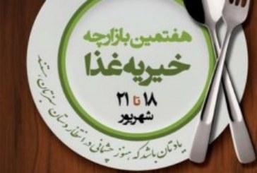 بازارچه خیریه غذا در شیراز به نفع کودکان سرطانی