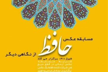 به مناسبت بزرگداشت حافظ، شیراز۱۴۰۰ برگزار میکند «مسابقه عکس حافظ از نگاهی دیگر»