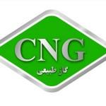 ضرورت وجود پیوست ترافیکی قبل از شروع پروژه ها/ شیراز به ۱۰ جایگاه CNG دیگر نیاز دارد
