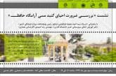 برگزاری نشست «بررسی ضرورت احیای گنبد مسی آرامگاه حافظ»