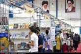 سیزدهمین نمایشگاه بزرگ کتاب فارس برگزار میشود