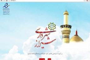 عکس : صفحه نخست پورتال شهرداری شیراز