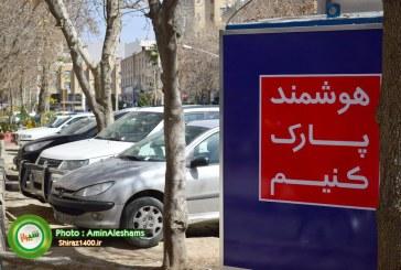 در گفت و گو با شیراز1400 مطرح شد: اجرای طرح کنترل هوشمند پارک حاشیه ای در خیابان عفیف آباد