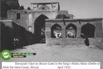 عکس: دروازه قرآن، سال ۱۹۳۲ میلادی