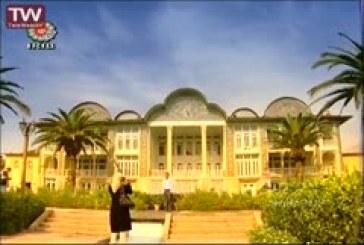 """ویدئو : برنامه تلویزیونی اینجا ایران است، """"سفری به شهر شیراز"""""""