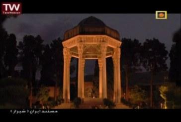 """ویدئو : مستند ایران  """"شیراز"""""""