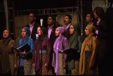 """ویدئو : اجرای آهنگ """"شیراز"""" توسط گروه کر شیراز"""