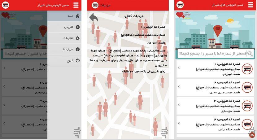 برنامه مسیرهای خطوط اتوبوس شیراز برای اندروید