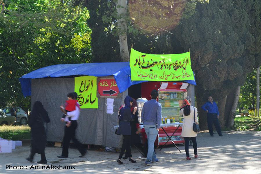 تبدیل باغ عفیف آباد به فروشگاه مواد غذایی و صنایع دستی!