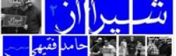 موزیک ویدئو شیراز۲