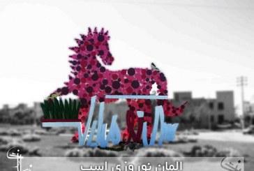 نگاه شما : المان های نوروزی ۹۴