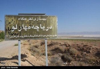 کاهش ۷۰ تا ۱۰۰ درصدی آب رودخانههای فارس