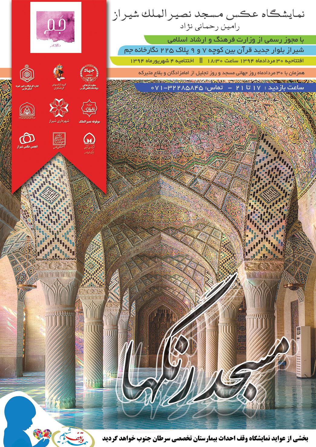 گشایش نمایشگاه آثار عکاس شیرازی در نگارخانه خانه جَم
