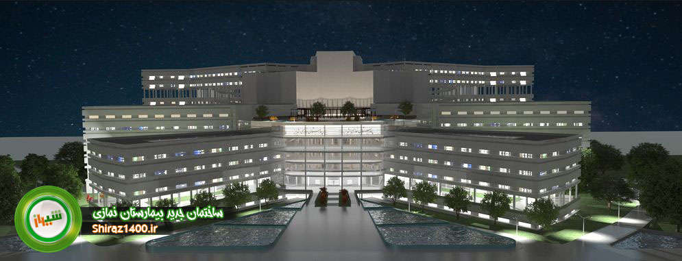 ساختمان جدید بیمارستان نمازی
