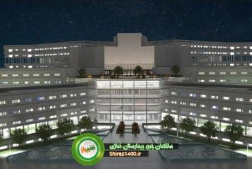 ساخت بیمارستان بزرگ ۱۲۰۰ تختخوابه نمازی شیراز بهزودی آغاز میشود