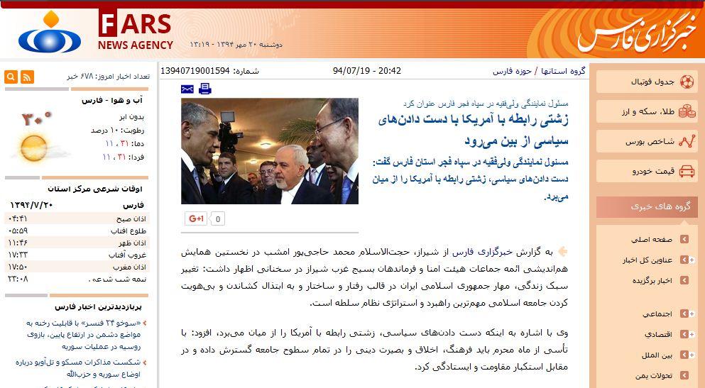 اقدام عجیب شعبه محلی خبرگزاری فارس در انتشار عکس جعلی دیدار اوباما و ظریف