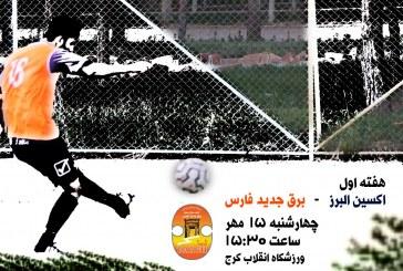 هفته نخست لیگ دسته دو : اکسین البرز – برق نوین