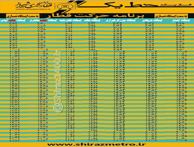 جدول زمان بندی حرکت مترو شیراز - شهریور 95