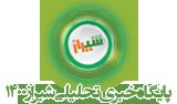 شیراز ۱۴۰۰، شیراز پایتخت فرهنگی ایران