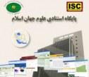 ۳ دانشگاه از شیراز در جمع دانشگاه های یک درصد برتر دنیا